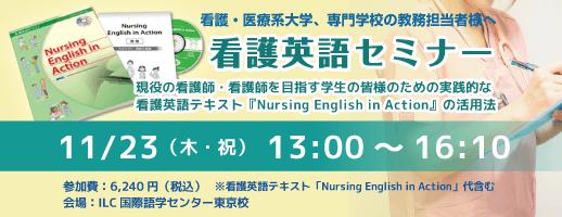 看護英語セミナー