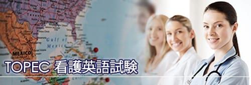 TOPEC 看護英語試験