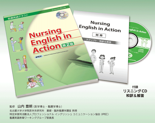 看護英語教材『Nursing Englishin Action』