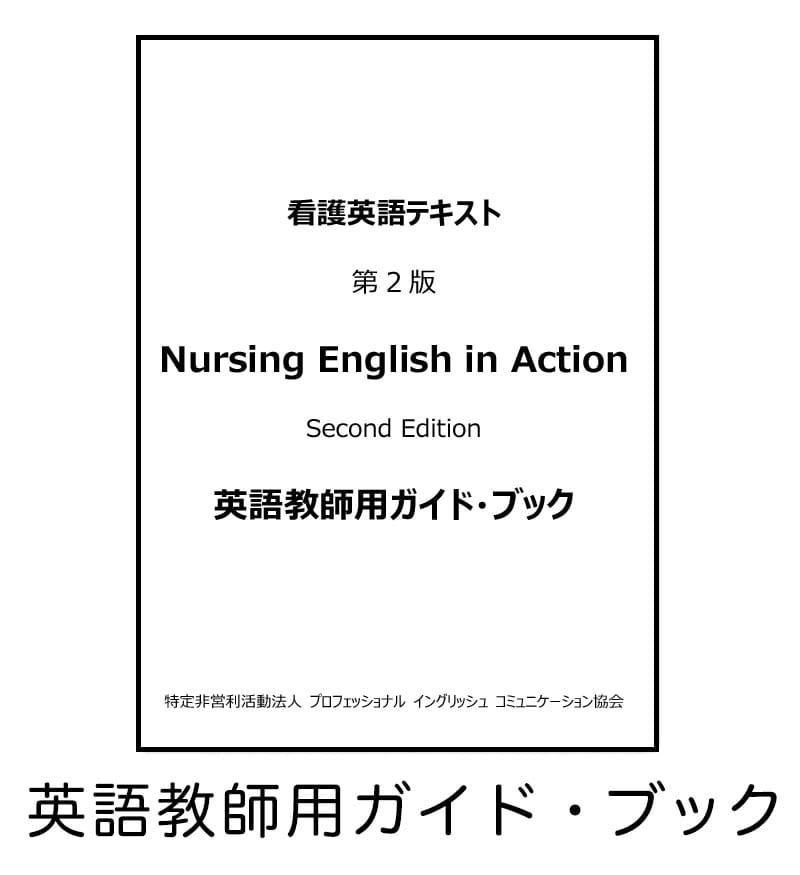 英語教師用ガイドブック