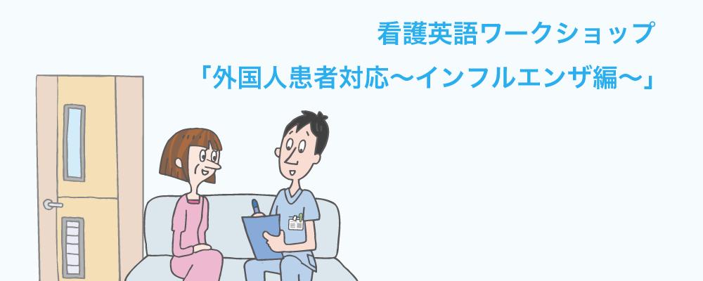 外国人患者への対応~インフルエンザ編